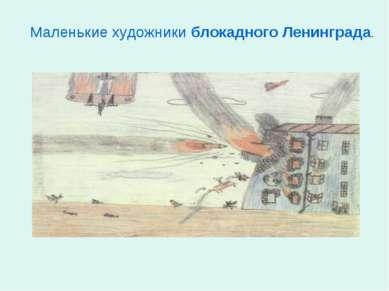 Маленькие художники блокадного Ленинграда.