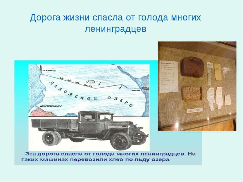 Дорога жизни спасла от голода многих ленинградцев