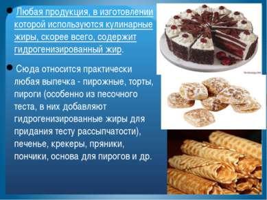 Любая продукция, в изготовлении которой используются кулинарные жиры, скорее ...