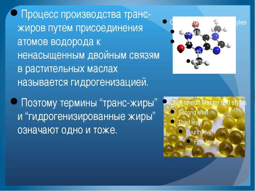 Процесс производства транс-жиров путем присоединения атомов водорода к ненасы...