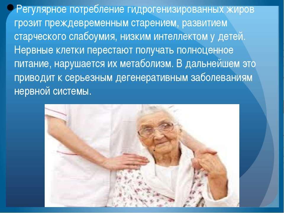 Регулярное потребление гидрогенизированных жиров грозит преждевременным старе...