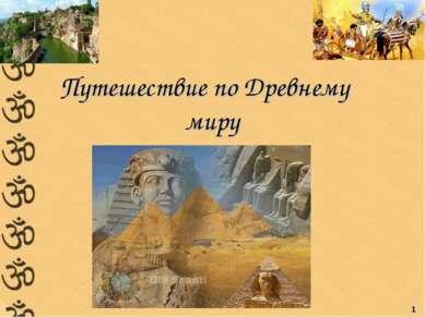 Путешествие по Древнему миру 1