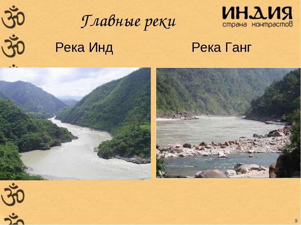 Главные реки Река Инд Река Ганг 9