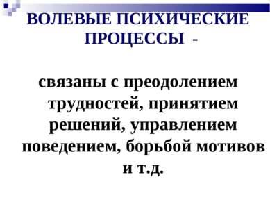 ВОЛЕВЫЕ ПСИХИЧЕСКИЕ ПРОЦЕССЫ - связаны с преодолением трудностей, принятием р...