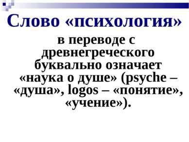 Слово «психология» в переводе с древнегреческого буквально означает «наука о ...