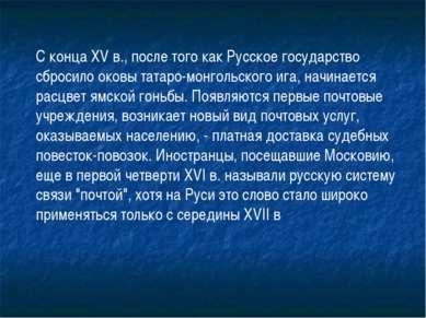 С конца XV в., после того как Русское государство сбросило оковы татаро-монго...