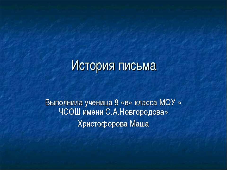 История письма Выполнила ученица 8 «в» класса МОУ « ЧСОШ имени С.А.Новгородов...