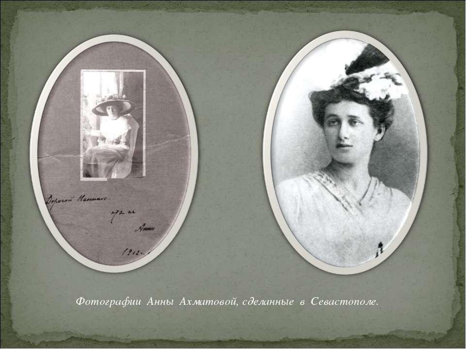 Фотографии Анны Ахматовой, сделанные в Севастополе.