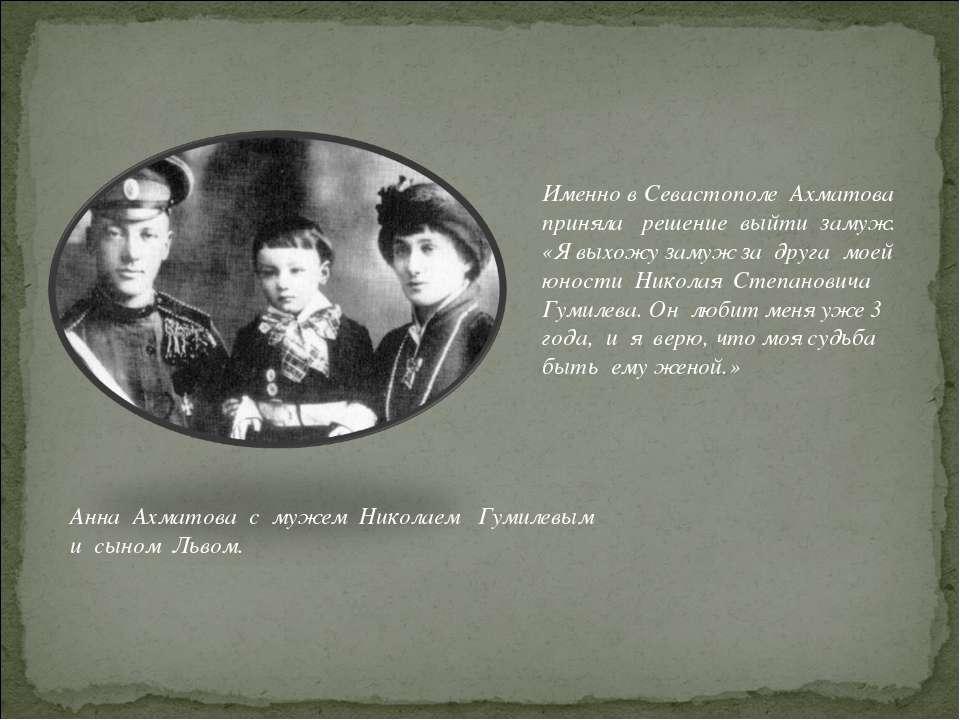 Именно в Севастополе Ахматова приняла решение выйти замуж. «Я выхожу замуж за...