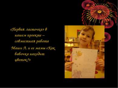 «Первая ласточка» в нашем проекте – совместная работа Маши Л. и ее мамы «Как ...