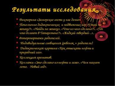 Результаты исследования Викторина «Заморские гости у нас дома». Пополнение ди...
