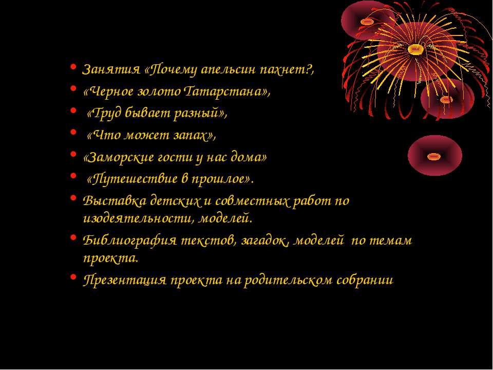 Занятия «Почему апельсин пахнет?, «Черное золото Татарстана», «Труд бывает ра...