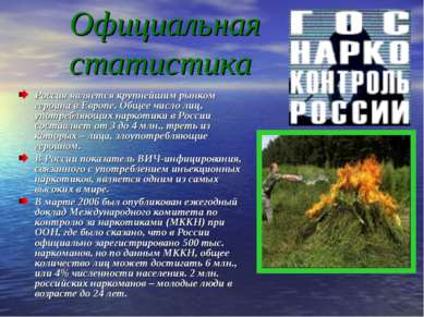 Официальная статистика Россия является крупнейшим рынком героина в Европе. Об...
