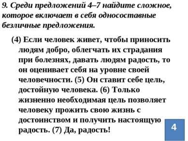 9. Среди предложений 4–7 найдите сложное, которое включает в себя односоставн...