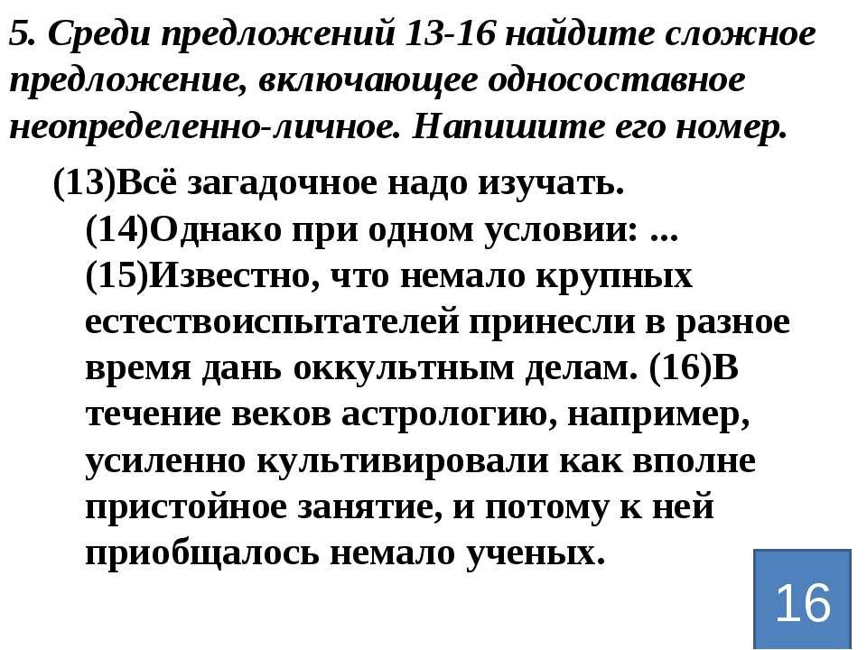 5. Среди предложений 13-16 найдите сложное предложение, включающее односостав...