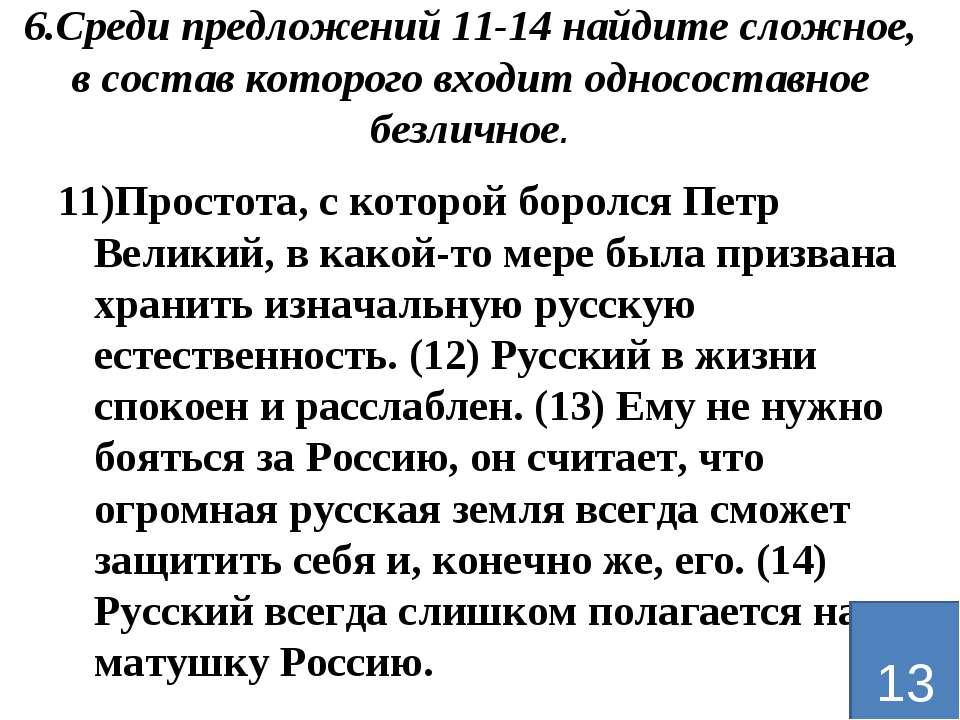 6.Среди предложений 11-14 найдите сложное, в состав которого входит однососта...