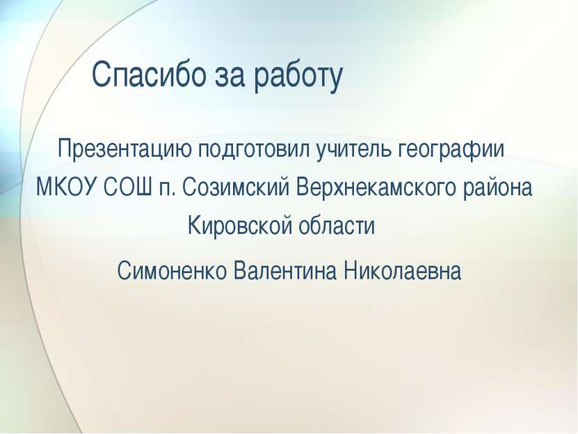 Спасибо за работу Презентацию подготовил учитель географии МКОУ СОШ п. Созимс...