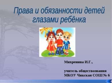 Михренина И.Г., учитель обществознания МКОУ Чикская СОШ № 6