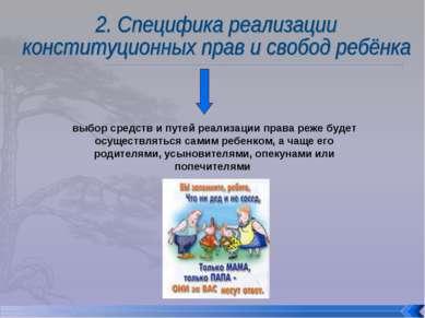 выбор средств и путей реализации права реже будет осуществляться самим ребенк...