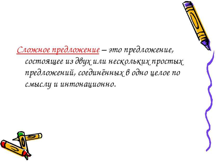 Сложное предложение – это предложение, состоящее из двух или нескольких прост...