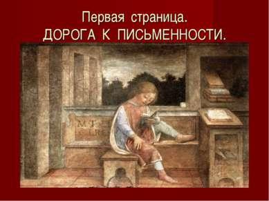 Первая страница. ДОРОГА К ПИСЬМЕННОСТИ.