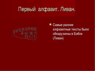 Первый алфавит. Ливан. Самые ранние алфавитные тексты были обнаружены в Библе...