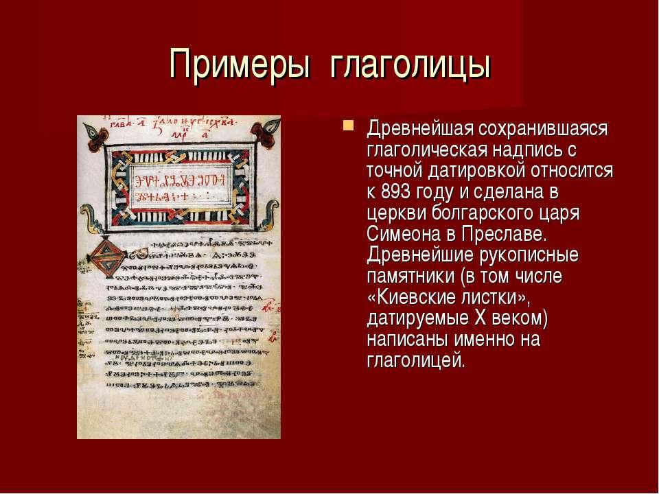 Примеры глаголицы Древнейшая сохранившаяся глаголическая надпись с точной дат...