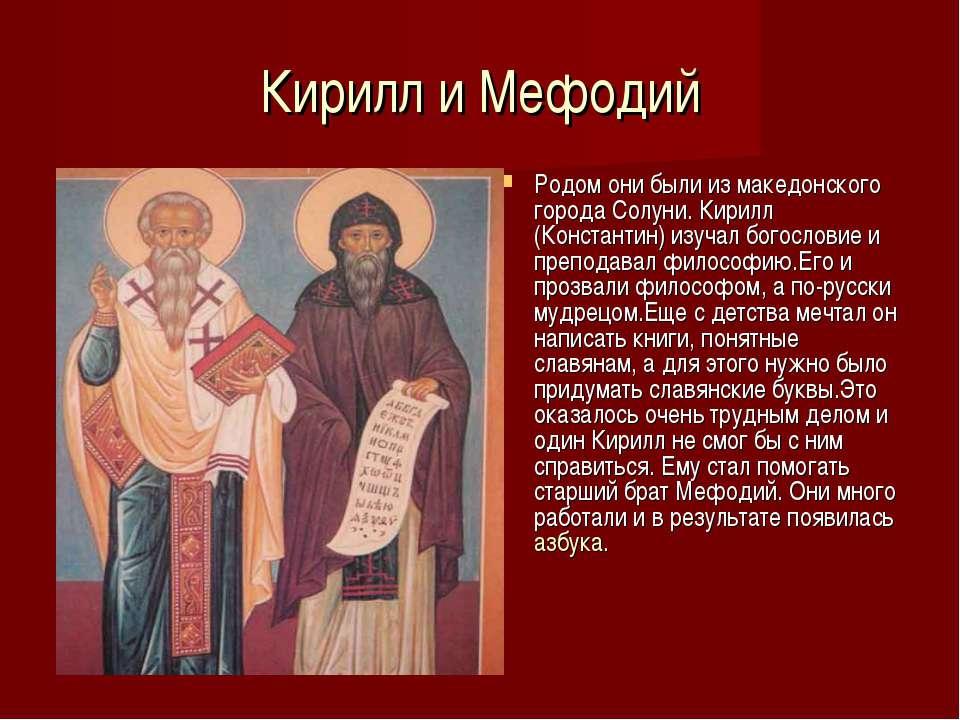 Кирилл и Мефодий Родом они были из македонского города Солуни. Кирилл (Конста...