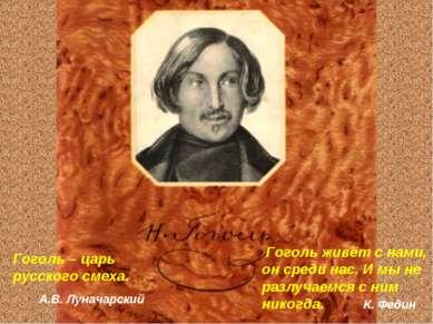 Гоголь – царь русского смеха. А.В. Луначарский Гоголь живёт с нами, он среди ...