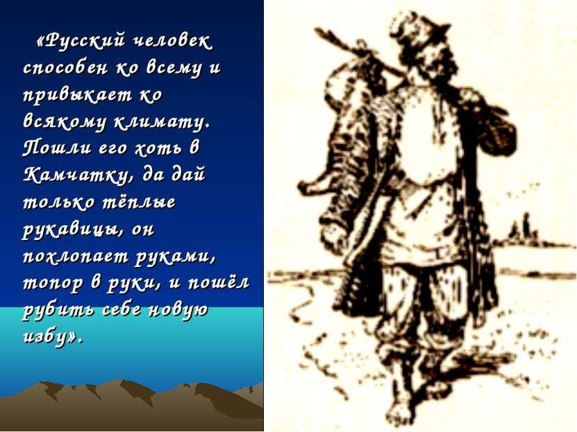 «Русский человек способен ко всему и привыкает ко всякому климату. Пошли его ...