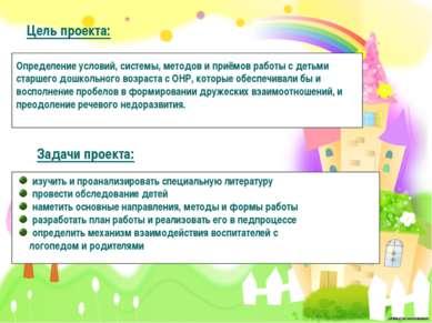 Цель проекта: Определение условий, системы, методов и приёмов работы с детьми...