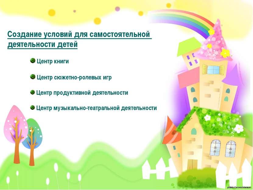 Создание условий для самостоятельной деятельности детей Центр книги Центр сюж...
