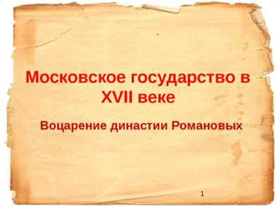 Московское государство в ХVII веке Воцарение династии Романовых