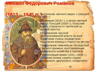 Михаил Федорович Романов (1613 – 1645 гг.) Заключение «вечного мира» с Швецие...