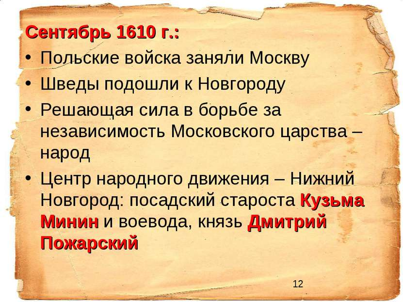 Сентябрь 1610 г.: Польские войска заняли Москву Шведы подошли к Новгороду Реш...