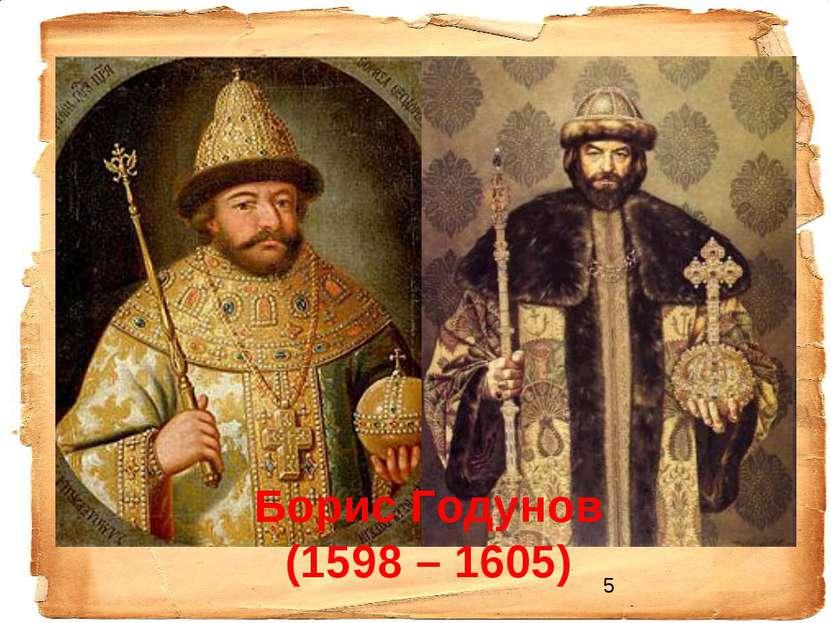 Борис Годунов (1598 – 1605)