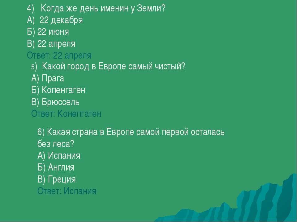4) Когда же день именин у Земли? А) 22 декабря Б) 22 июня В) 22 апреля Ответ:...