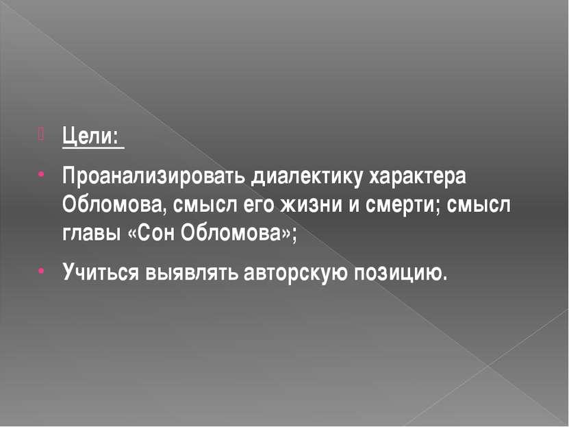 Цели: Проанализировать диалектику характера Обломова, смысл его жизни и смерт...