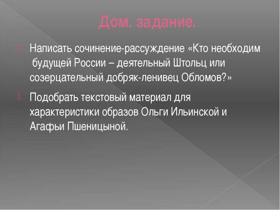 Дом. задание. Написать сочинение-рассуждение «Кто необходим будущей России – ...