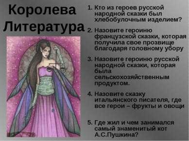 Королева Литература Кто из героев русской народной сказки был хлебобулочным и...