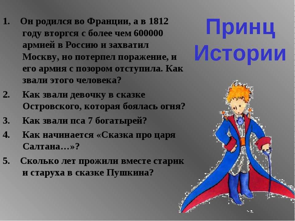 Принц Истории 1. Он родился во Франции, а в 1812 году вторгся с более чем 600...