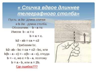 « Спичка вдвое длиннее телеграфного столба» Пусть а дм- длина спички и b дм ...