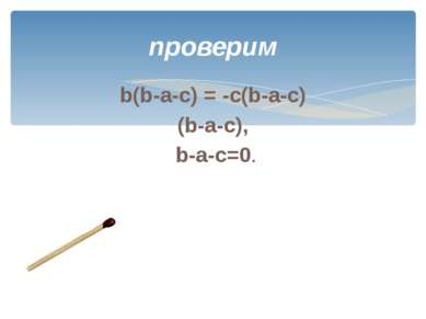 проверим b(b-a-c) = -c(b-a-c) (b-a-c), b-a-c=0.