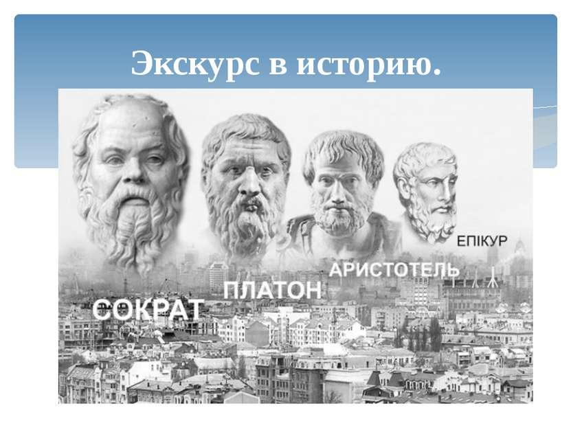 Экскурс в историю.