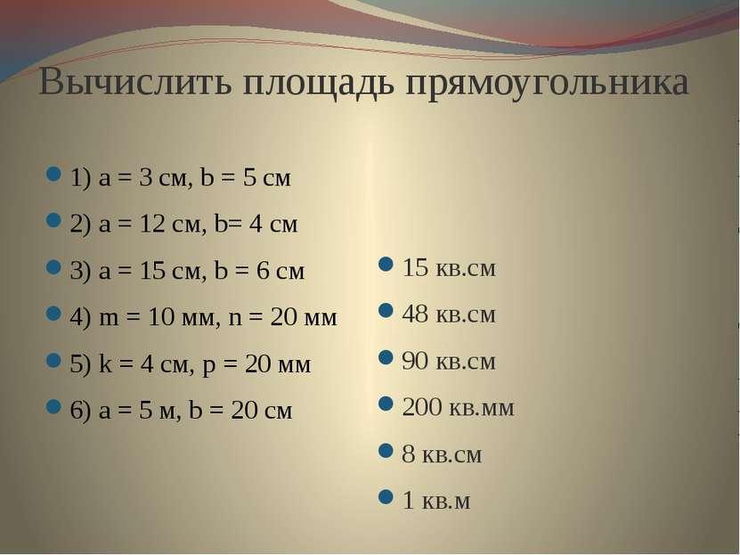 Вычислить площадь прямоугольника 1) a = 3 cм, b = 5 см 2) a = 12 см, b= 4 см ...