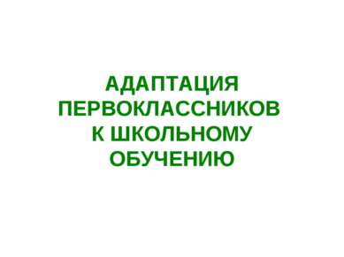 АДАПТАЦИЯ ПЕРВОКЛАССНИКОВ К ШКОЛЬНОМУ ОБУЧЕНИЮ