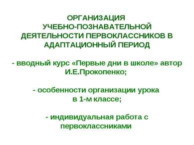 ОРГАНИЗАЦИЯ УЧЕБНО-ПОЗНАВАТЕЛЬНОЙ ДЕЯТЕЛЬНОСТИ ПЕРВОКЛАССНИКОВ В АДАПТАЦИОННЫ...