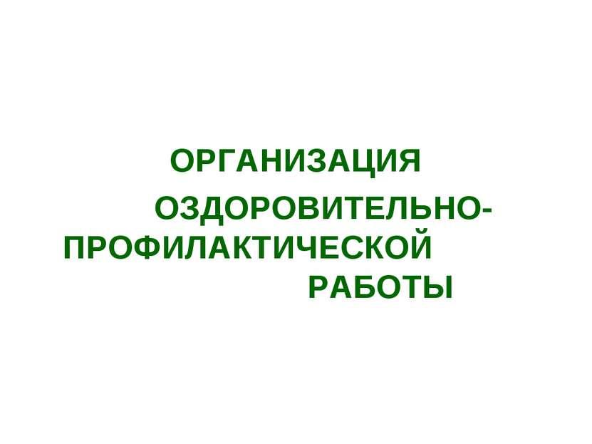 ОРГАНИЗАЦИЯ ОЗДОРОВИТЕЛЬНО-ПРОФИЛАКТИЧЕСКОЙ РАБОТЫ