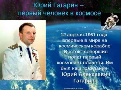 Юрий Гагарин – первый человек в космосе 12 апреля 1961 года впервые в мире на...