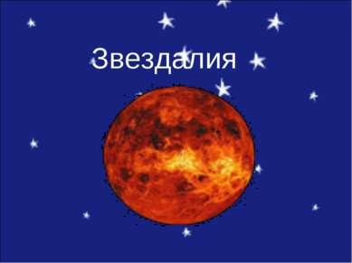 Звездалия